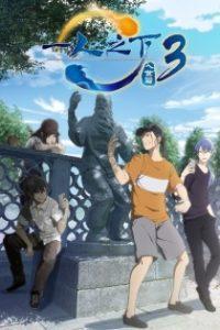 Hitori no Shita: The Outcast Season 3