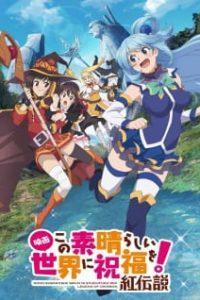 Kono Subarashii Sekai ni Shukufuku wo! Movie