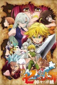 Nanatsu no Taizai: Kamigami no Gekirin Season 3