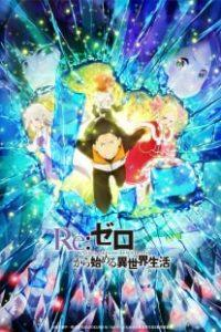 Re Zero kara Hajimeru Isekai Seikatsu Season 2 Part 2