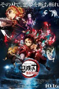Kimetsu no Yaiba Movie Mugen Ressha-hen