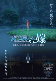 Mahoutsukai no Yome Nishi no Shounen to Seiran no Kishi