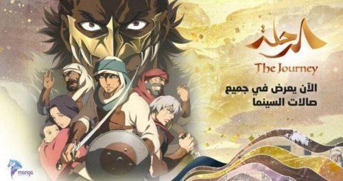 Journey: Taiko Arabia Hantou de no Kiseki to Tatakai no Monogatari